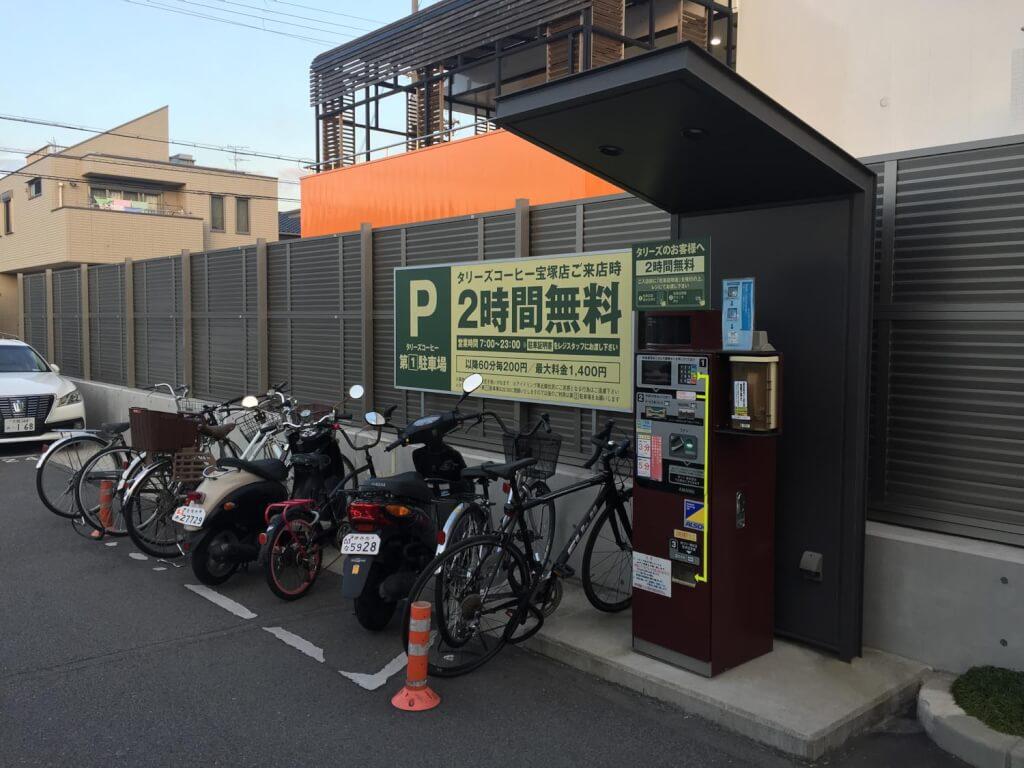 タリーズコーヒー駐車場