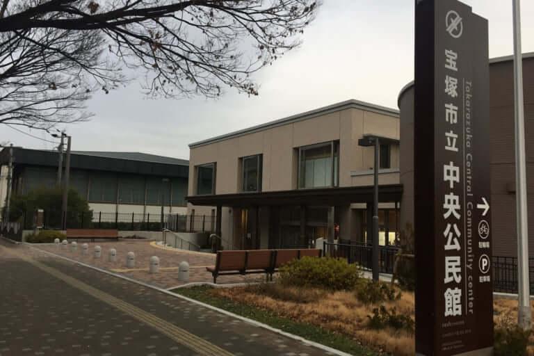 2019年宝塚中央公民館の正門