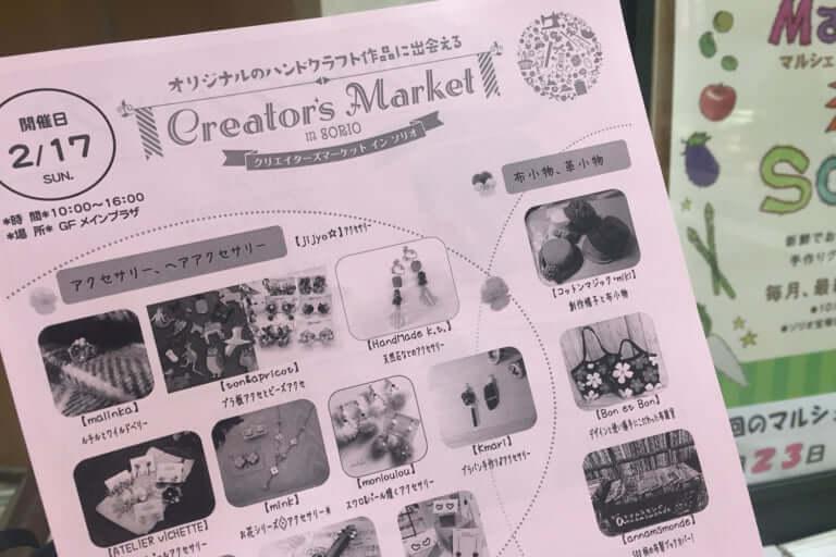 Creators Marketのチラシ