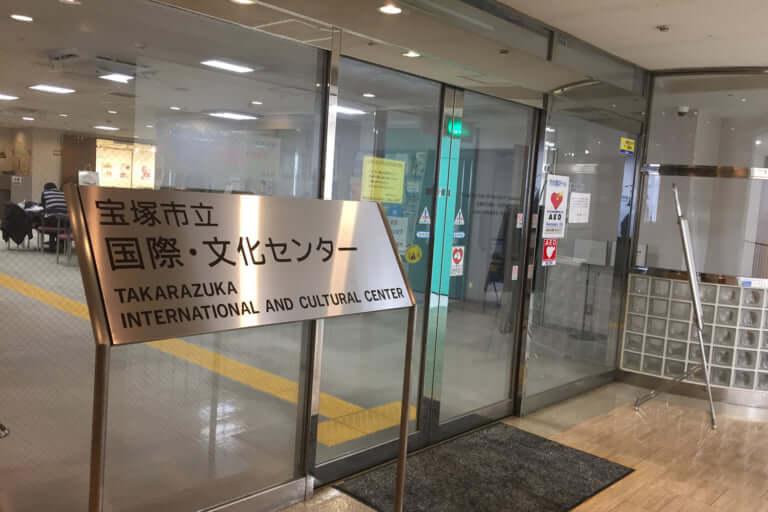 国際・文化センター