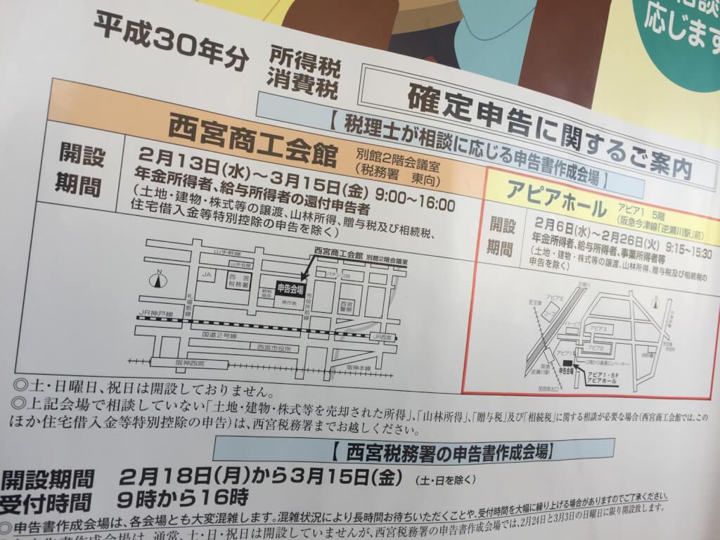 宝塚市の確定申告の場所