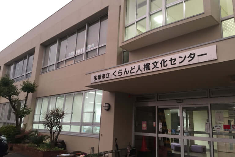 くらんど文化センター外観