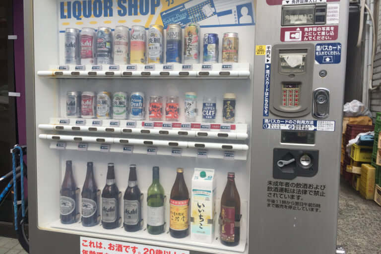 瓶ビールの並ぶ自動販売機