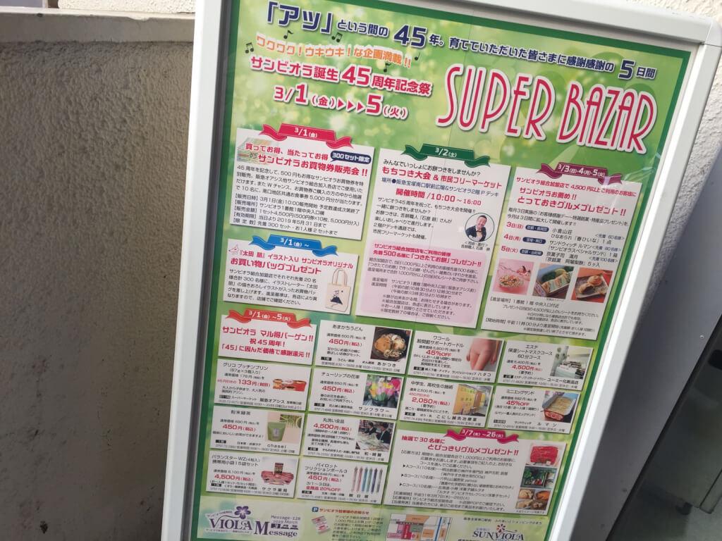宝塚南口のサンビオラ45周年バザーいろいろ