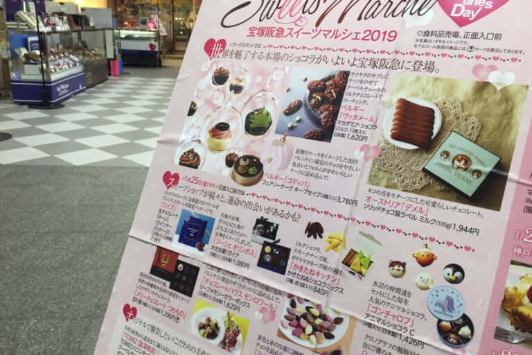 【宝塚市】阪急百貨店でスイーツマルシェ2019開催中!期間限定であの有名店もやってくるよ!