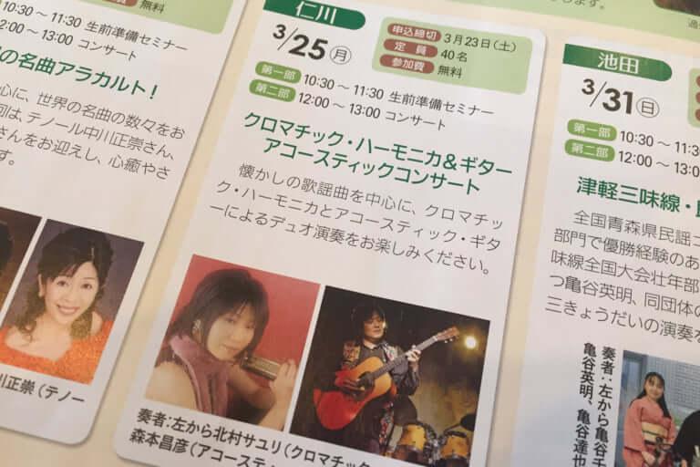 エテルノ仁川コンサート