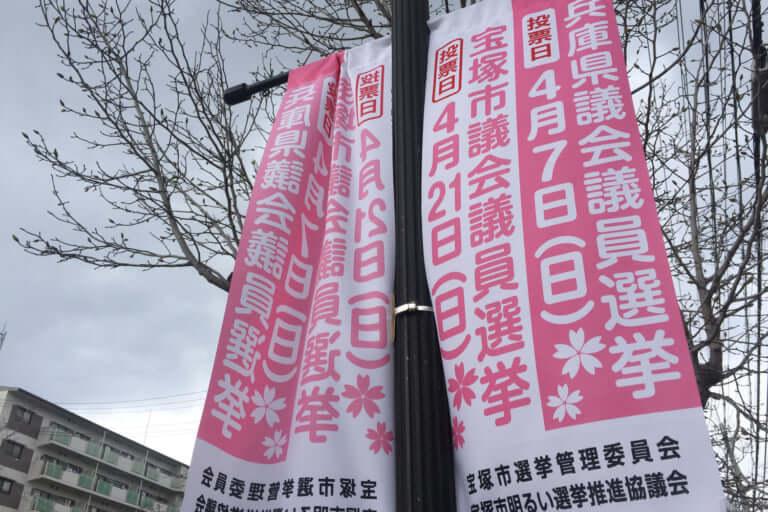 統一地方選挙の旗