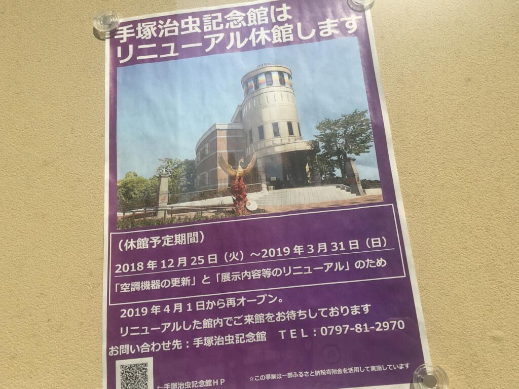 手塚治虫記念館リニューアル休館チラシ