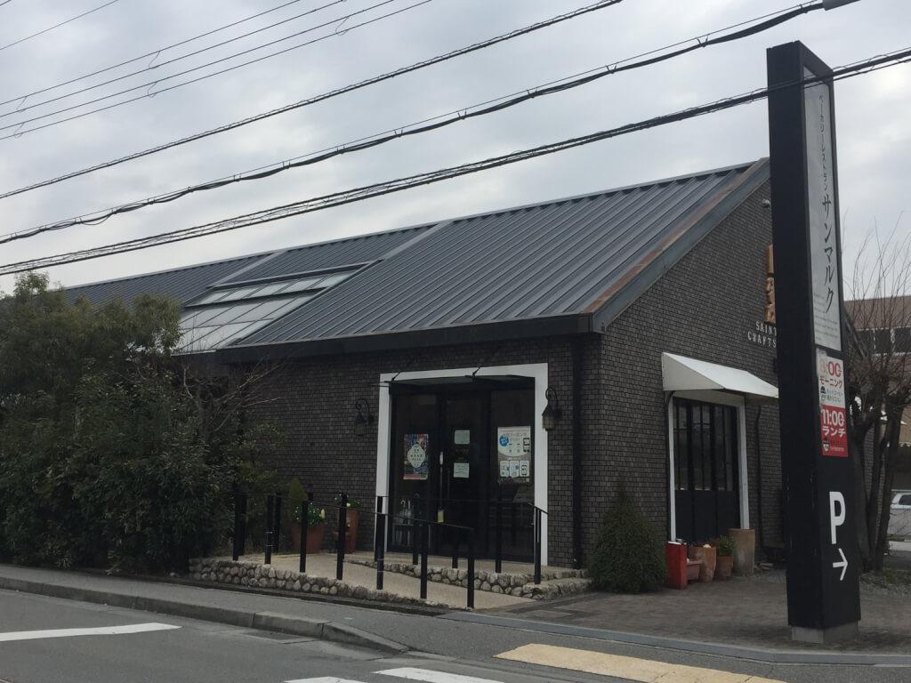 サンマルク宝塚店外観
