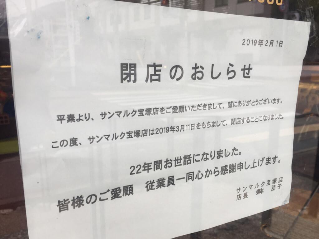 サンマルク閉店のお知らせ