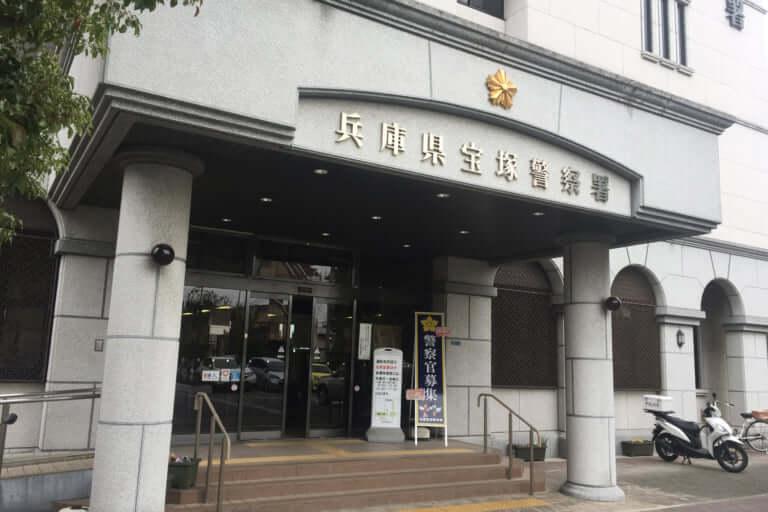 【宝塚市】週末3月9、10日と連続して暴行事件が発生!女子トイレで男性に腕をつかまれる!