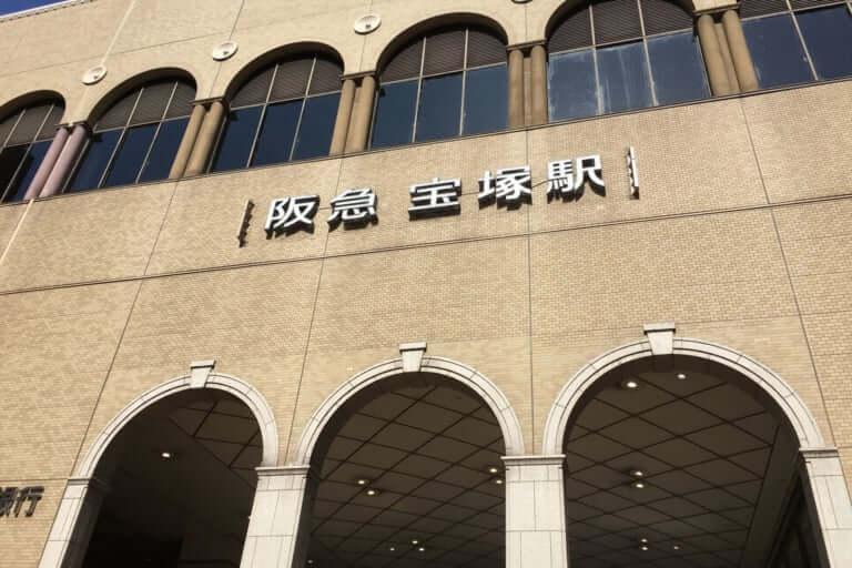 阪急宝塚線人身事故