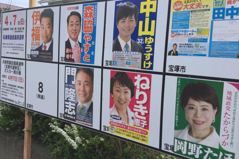 【宝塚市】県議選に行こう!宝塚市選挙区は定員3に7名の候補者がいる激戦区だよ!