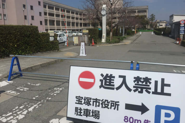 宝塚市役所駐車場移動の看板