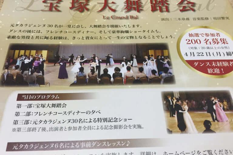 宝塚ホテルで大舞踏会のチラシ