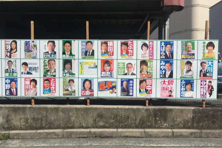【宝塚市】今度の日曜は市議選に行こう!宝塚市は定員26に33名の候補者!奇策?もニュースに!