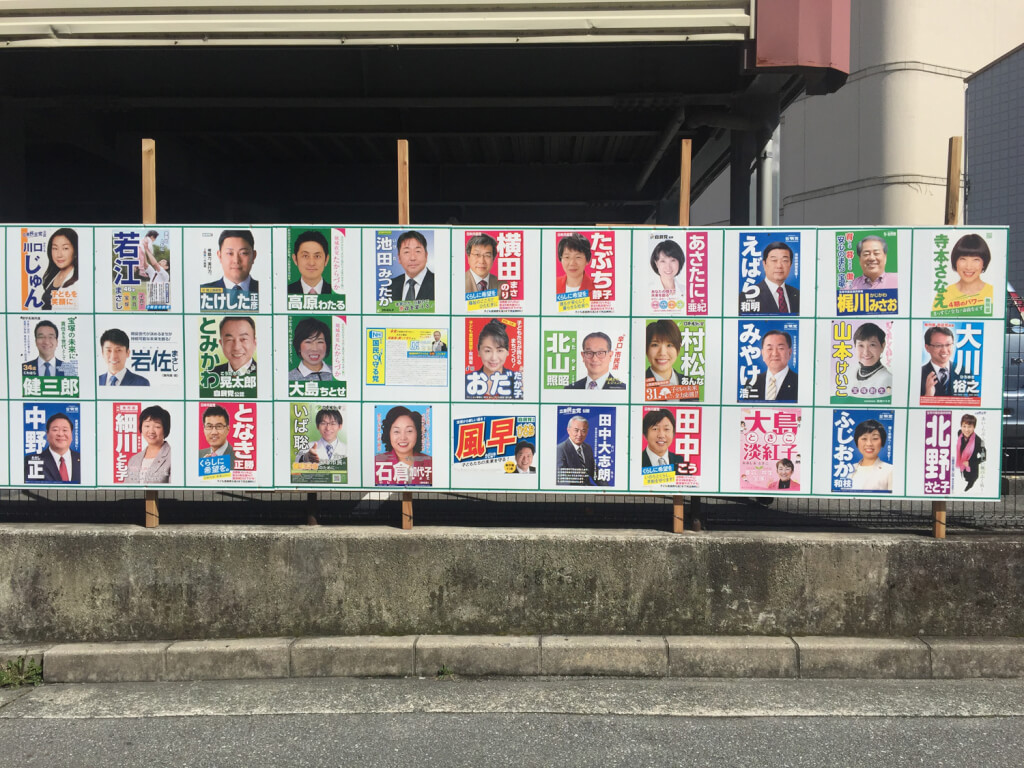 宝塚市議選の掲示板