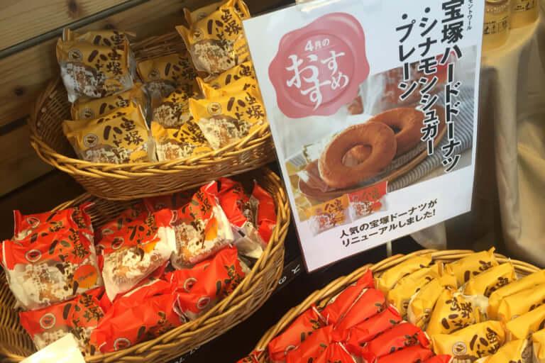 宝塚ホテルハードドーナツ