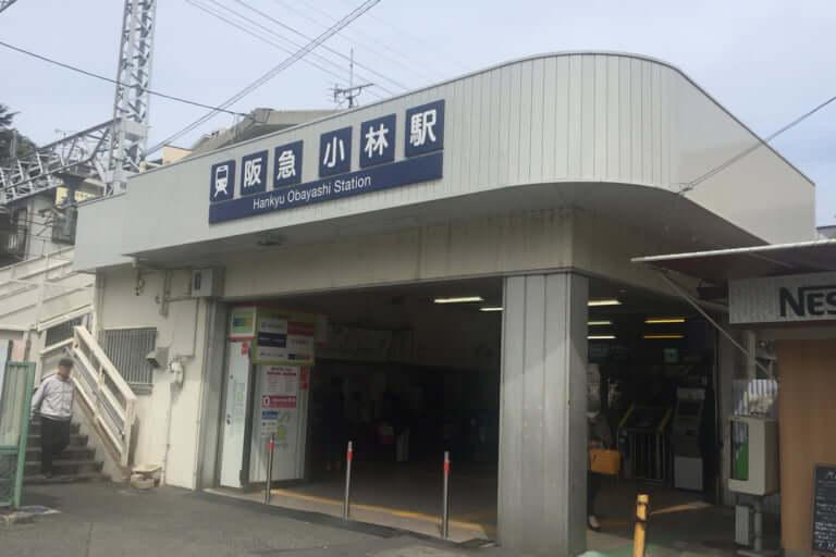 阪急小林駅の東改札口