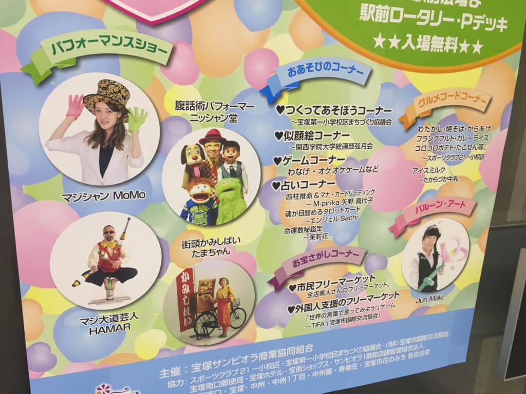 宝塚南口まつり2019イベント