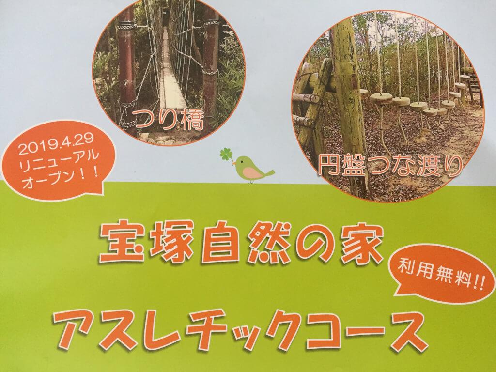 宝塚自然の家アスレチックチラシ表