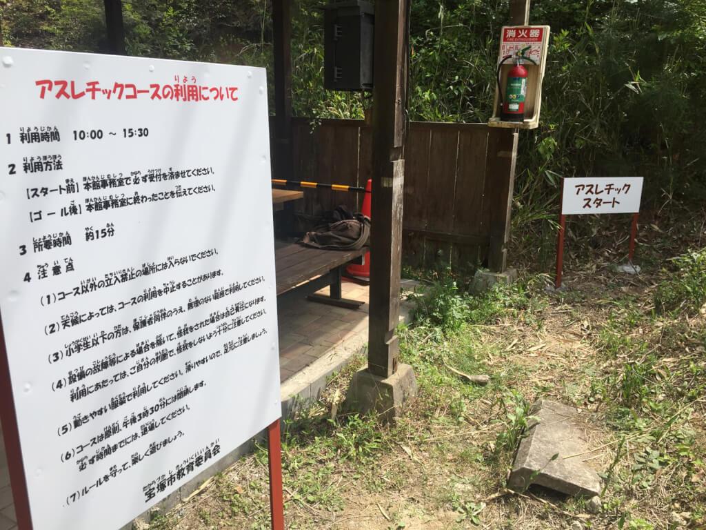 宝塚自然の家アスレチック入口