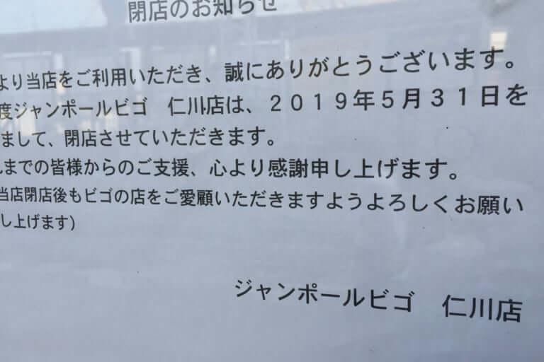 ジャンポールビゴ仁川店閉店のお知らせ