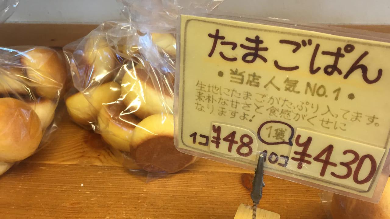 パン工房長者のたまごパン
