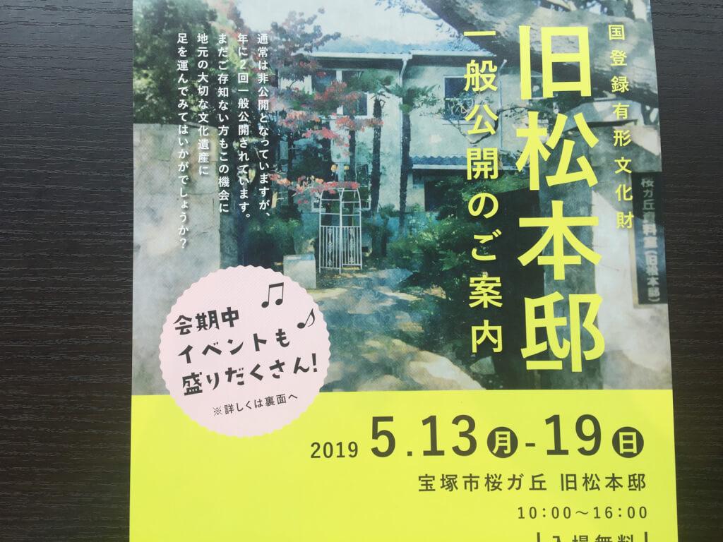 旧松本邸一般公開のご案内チラシ