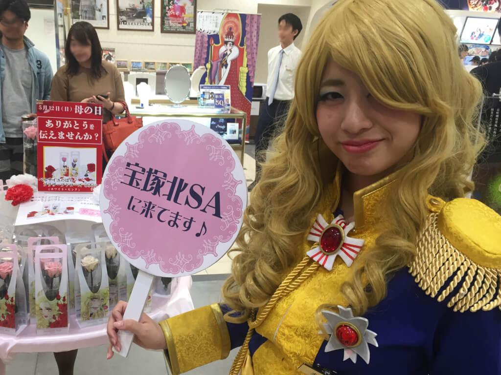 宝塚SA売り子のオスカル