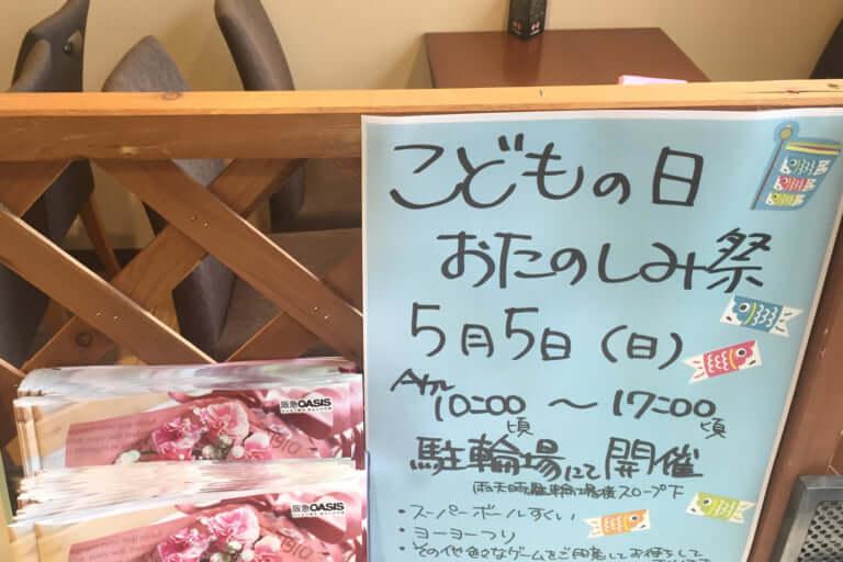 阪急オアシス中筋店こどもの日イベント