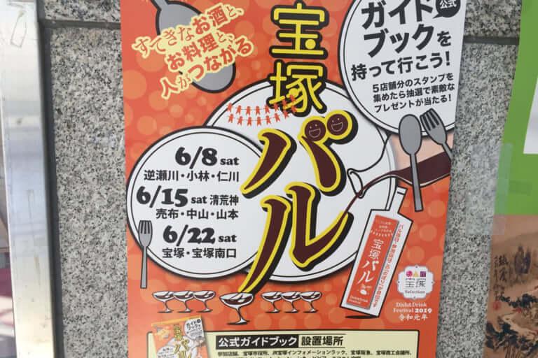 宝塚バル告知ポスター