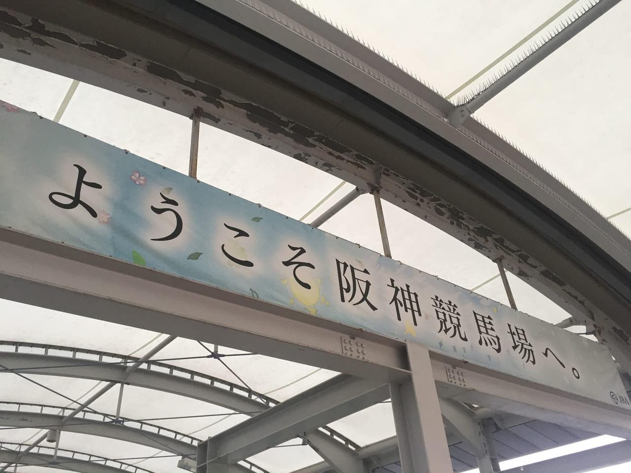 阪神競馬場へようこそ看板