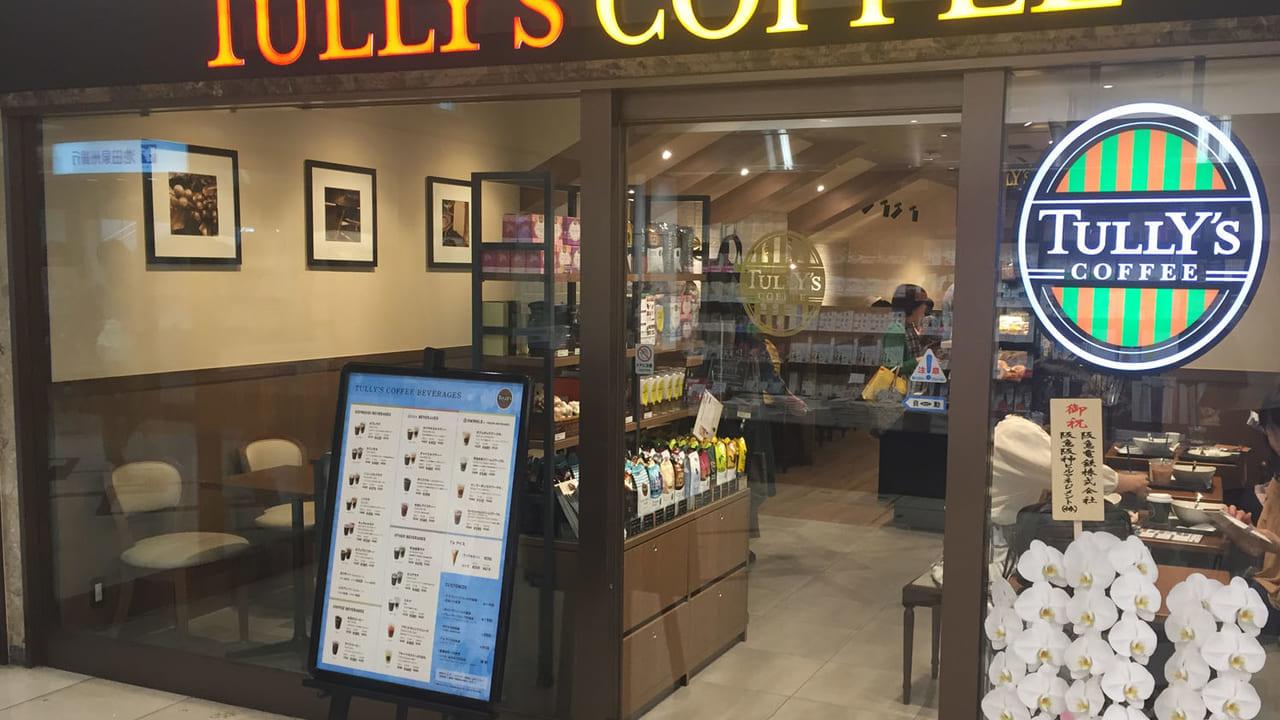 【宝塚市】駅近にタリーズコーヒーがオープン!阪急宝塚ブックファーストの横だよ!