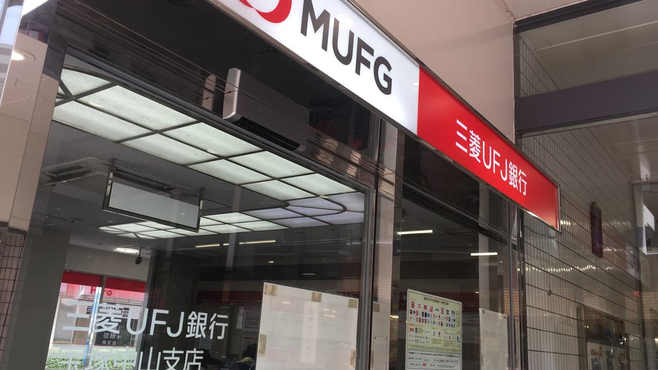 【宝塚市】逆瀬川の三菱UFJ銀行がとうとう閉店?!ATMコーナーはアピア1に移動!