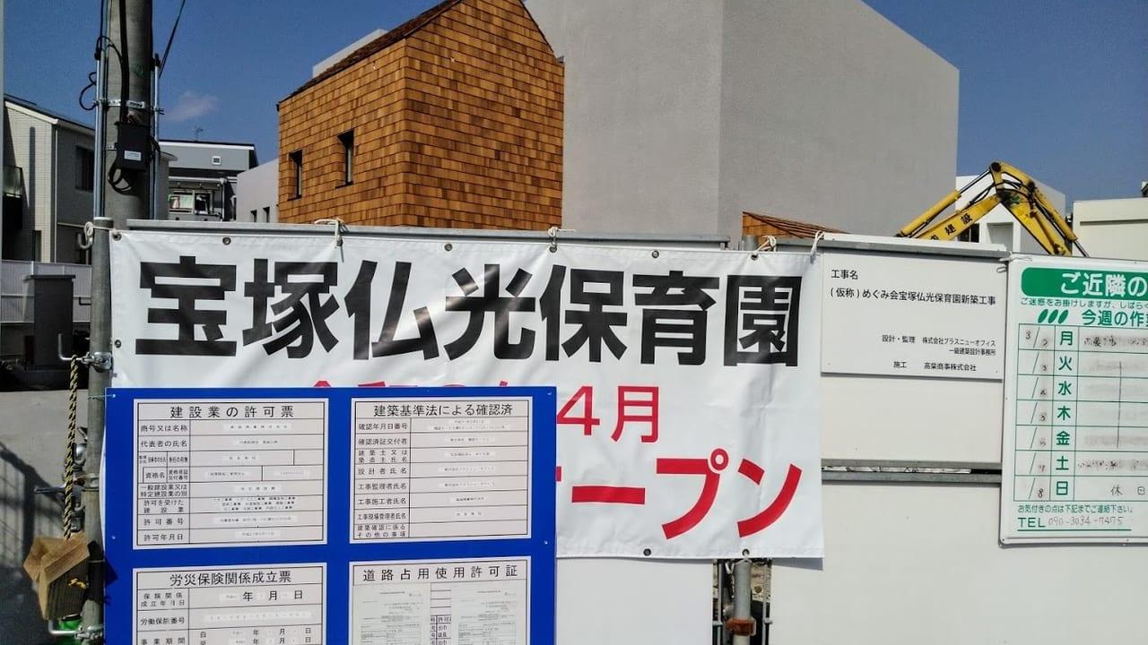 宝塚仏光保育園2020年4月オープン