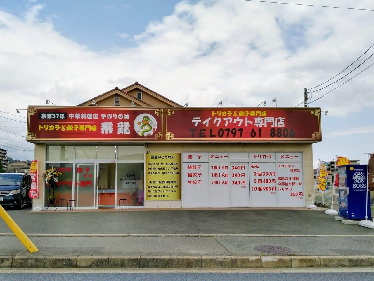 トリカラ&餃子専門店飛龍