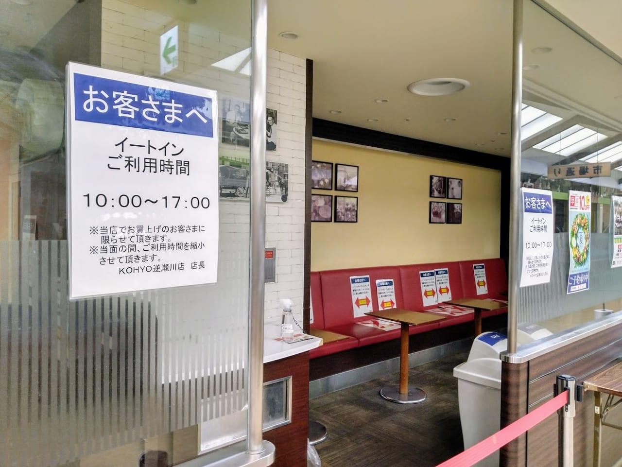 コーヨー逆瀬川店のイートインスペース