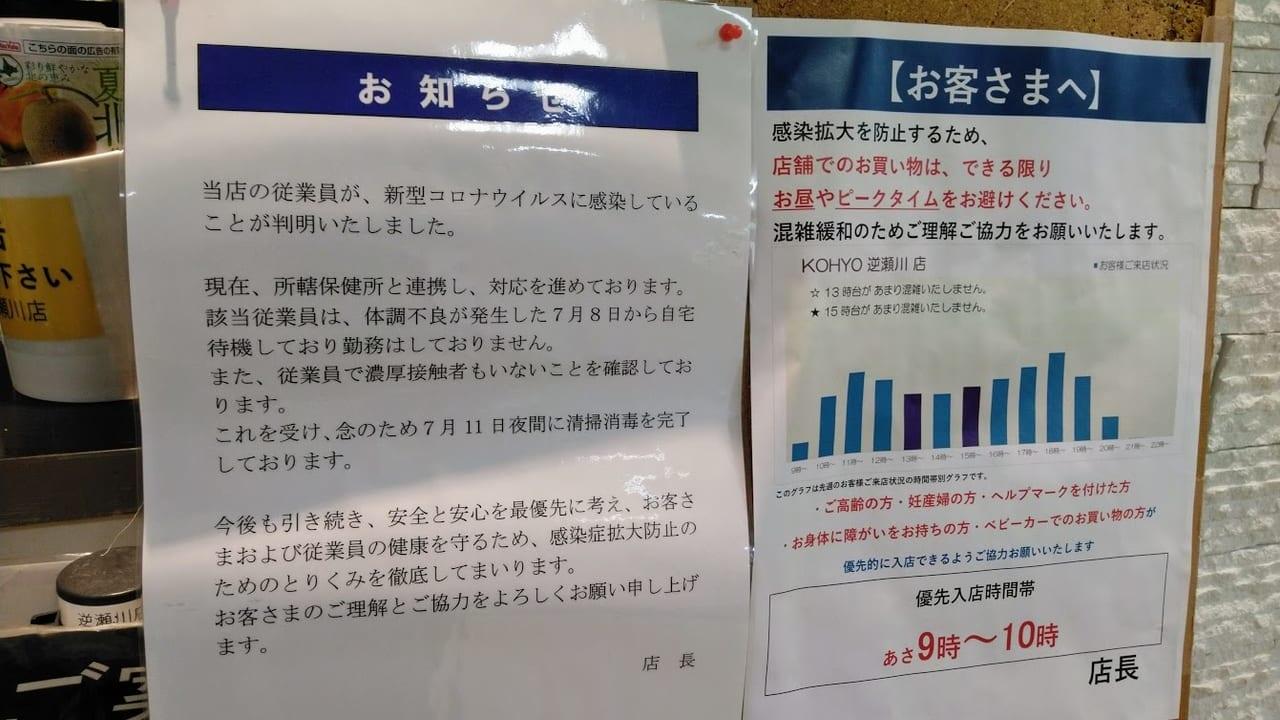 コーヨー逆瀬川店の感染確認は取り下げられました