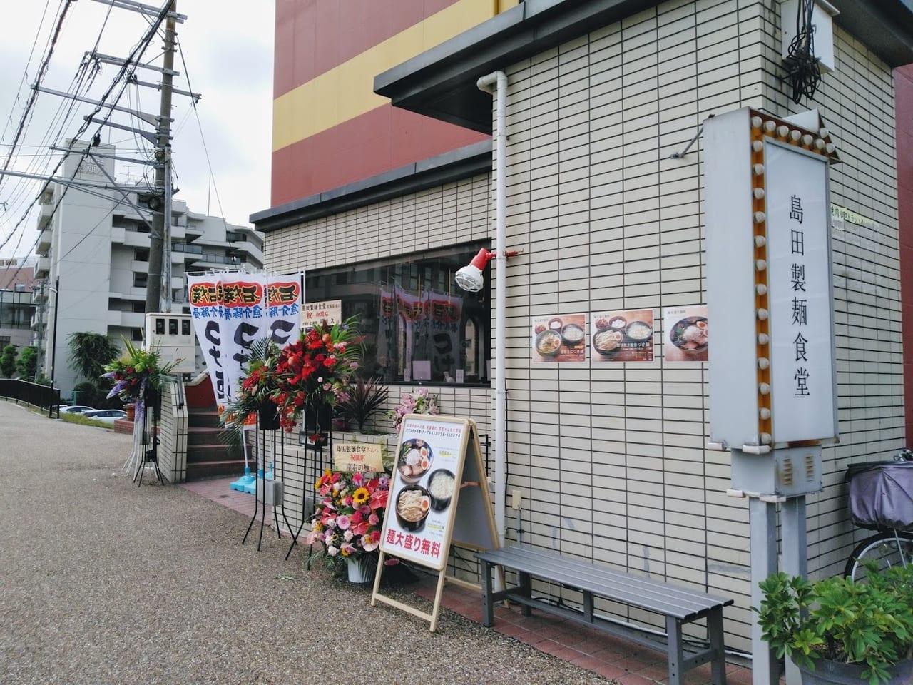 島田製麺食堂宝塚店