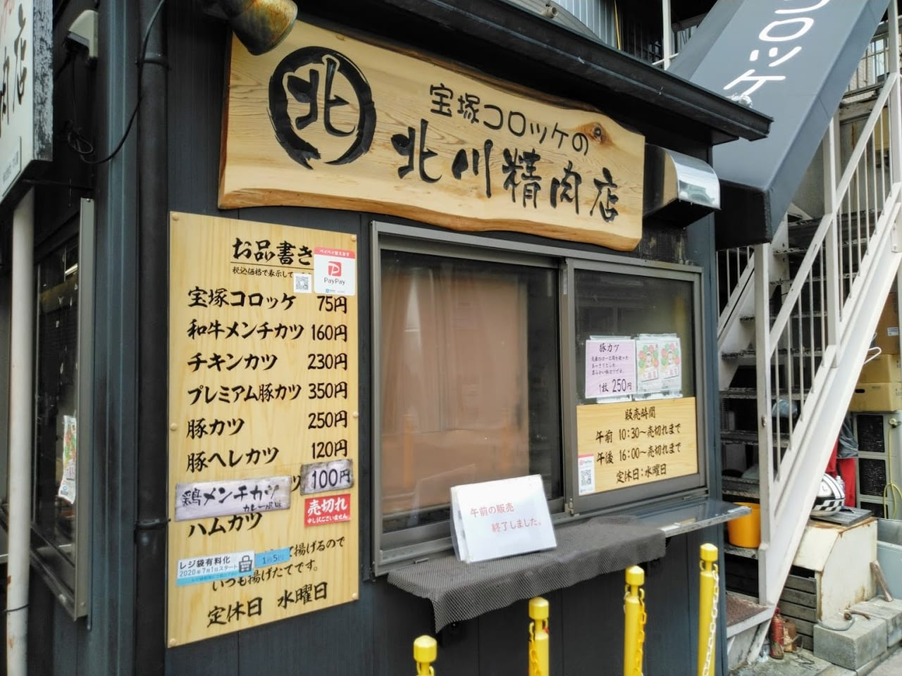 宝塚コロッケは売り切れ次第終了