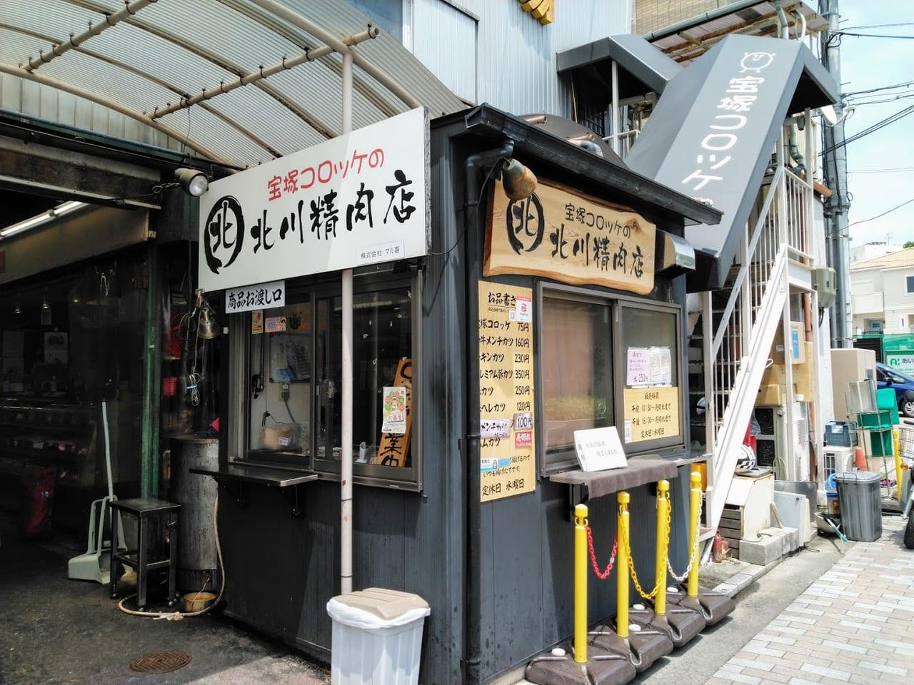 宝塚コロッケの北川精肉店