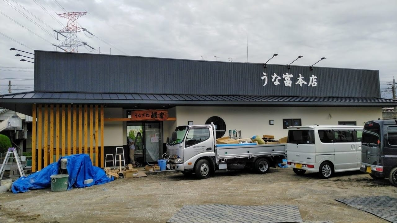 うなぎ処うな富本店は宝塚市平井にオープン