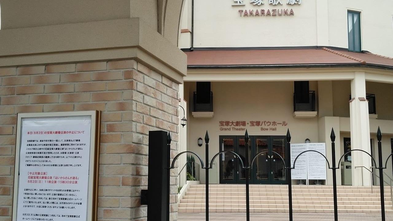 宝塚大劇場公演中止