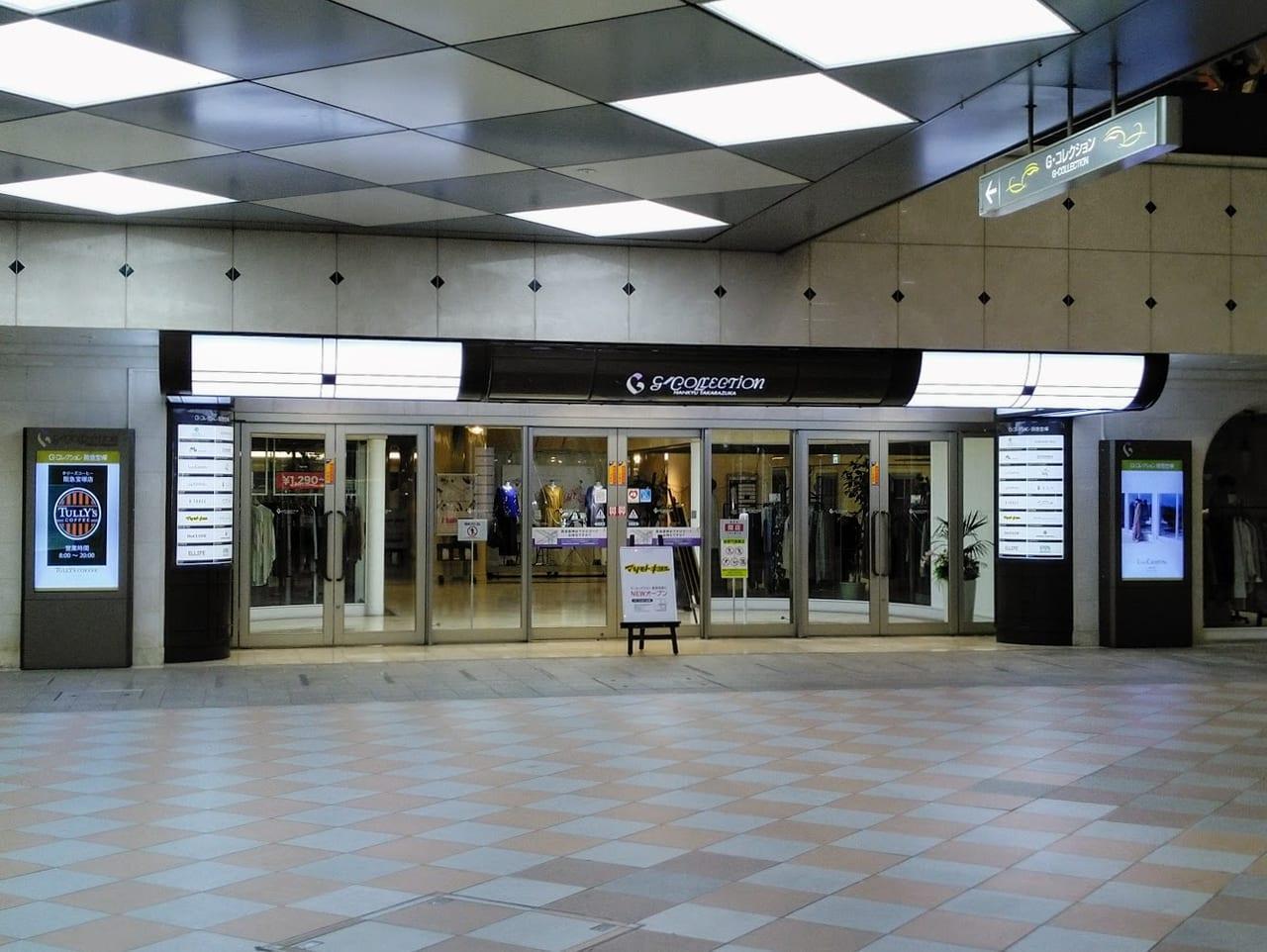 gコレクション阪急宝塚にマツモトキヨシがオープン