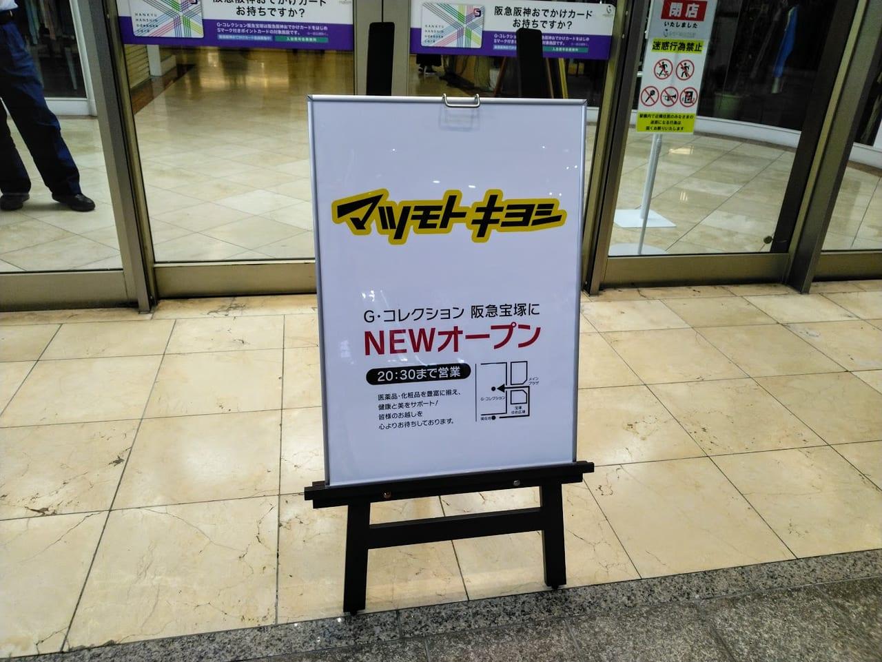 gコレクション阪急宝塚のマツモトキヨシは20時30分まで営業中
