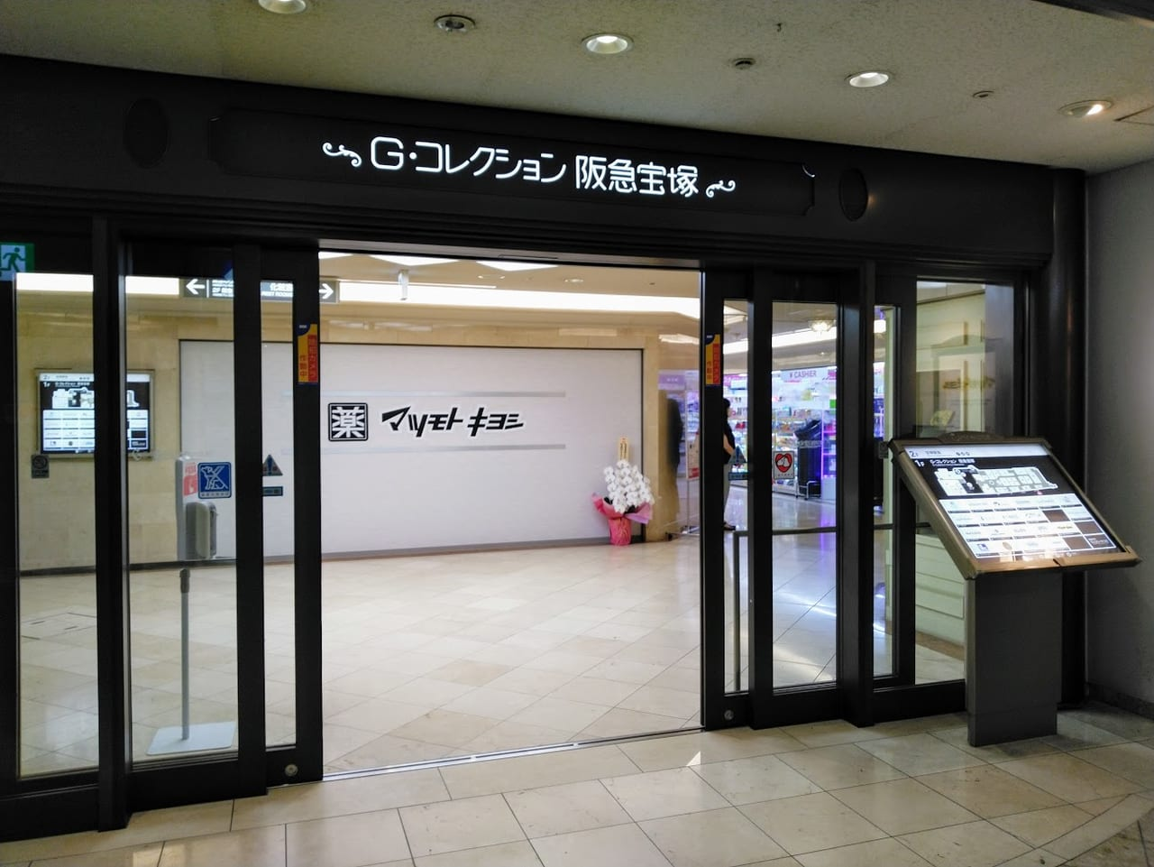 マツモトキヨシgコレクション阪急宝塚店