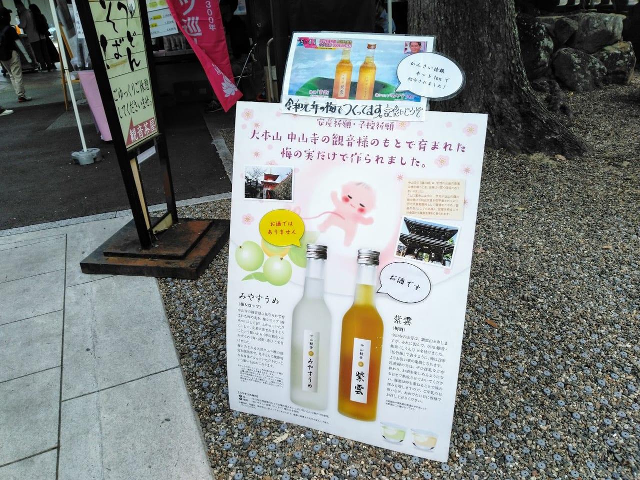 中山寺の梅酒と梅シロップ