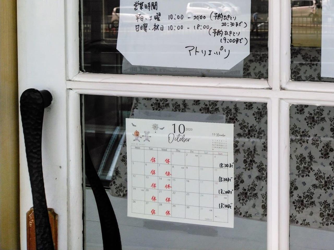 アトリエパリは2020年10月末で閉店します