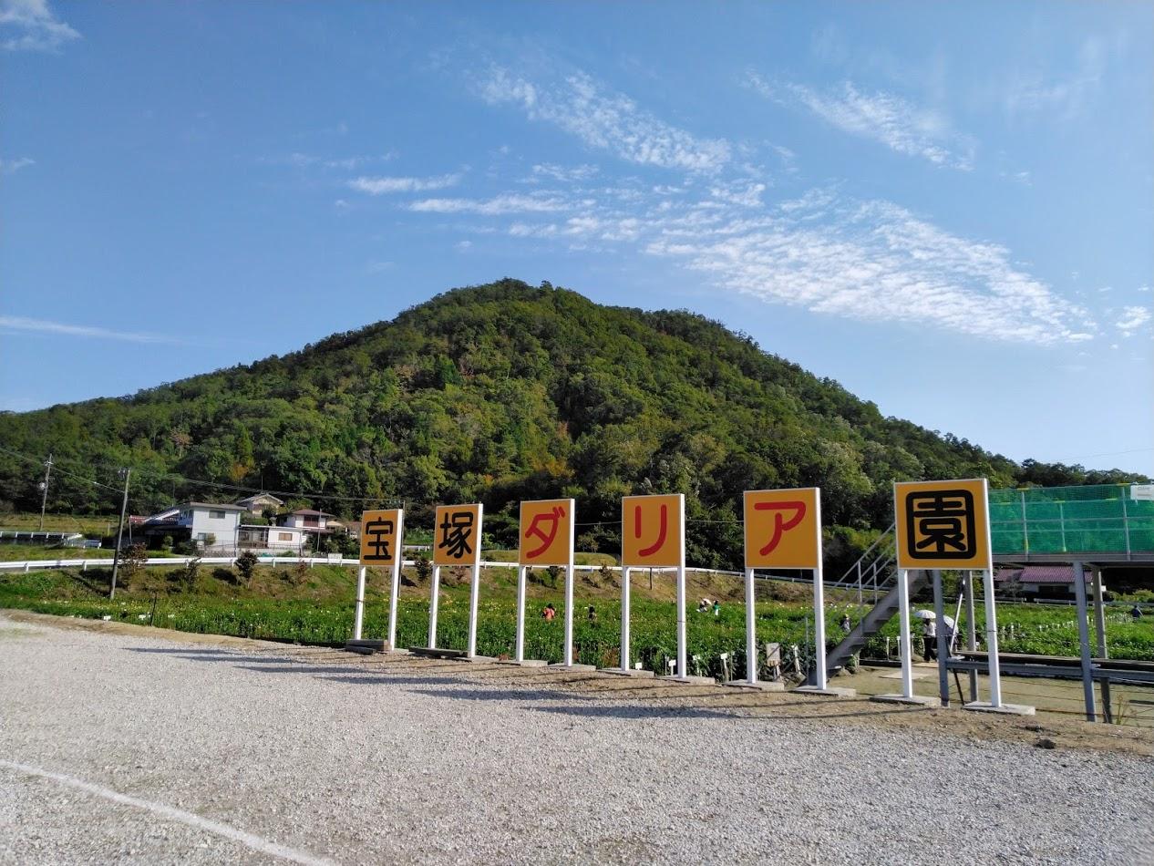 宝塚ダリア園
